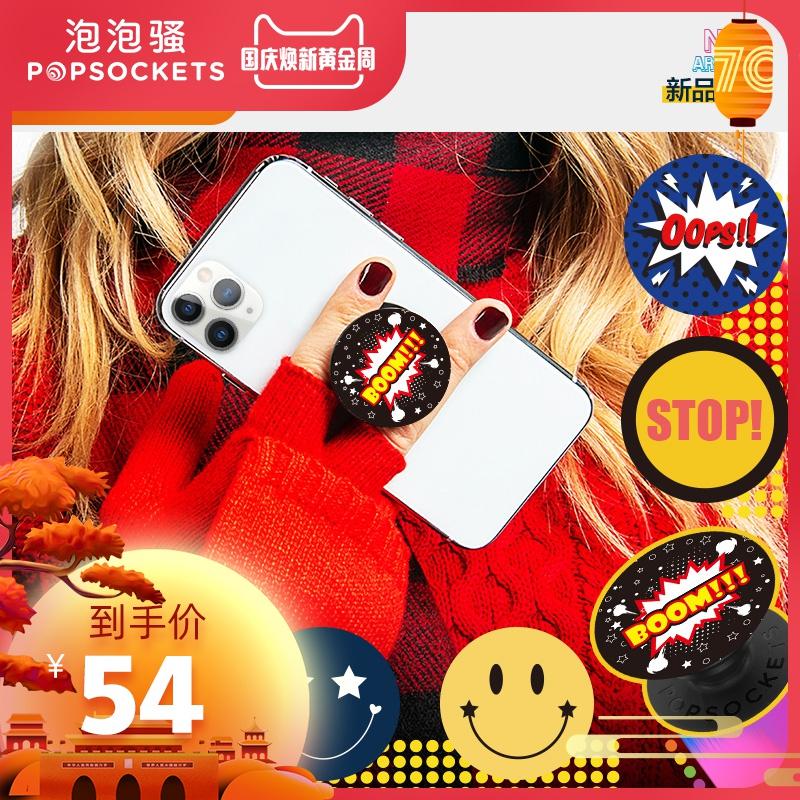 PopSockets泡泡骚Rock情绪 多功能网红手机气囊支架桌面车载气垫12-03新券