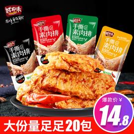 【爆款推荐】诚有味豆干手撕素肉麻辣豆腐干小包装辣条小吃食品图片