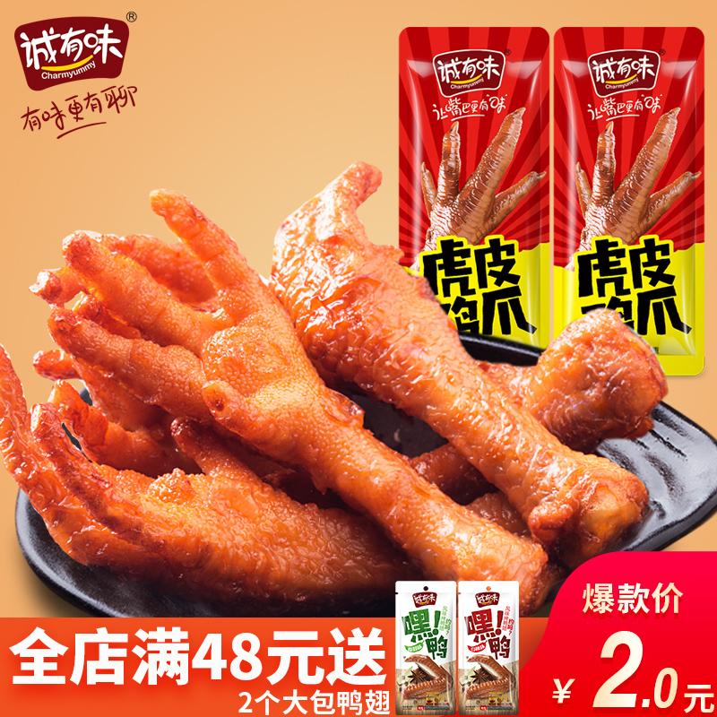 诚有味麻辣鸡爪卤味凤爪整箱香辣小吃小包装特产办公零食网红批发