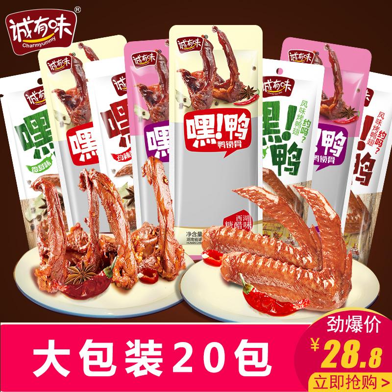 鸭翅鸭锁骨小包装肉类零食批发整箱散装香辣麻辣味年货大礼包700g