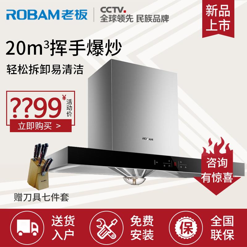 Robam/老板 CXW-200-67X6H �W式�吸�|控大吸力抽油���C壁�焓�