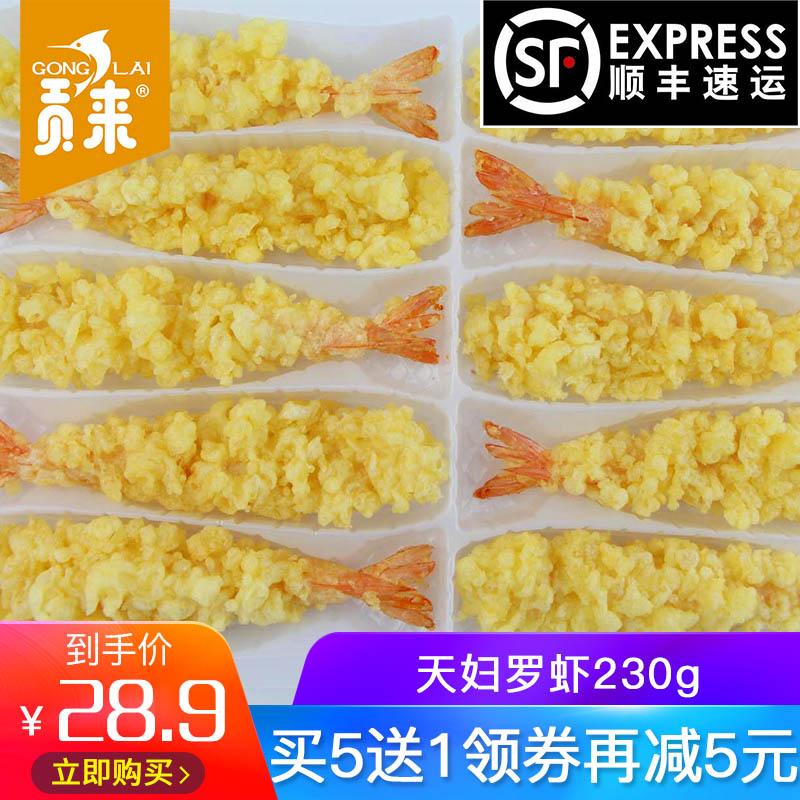 天妇罗整只炸鲜虾10只装冷冻海鲜虾