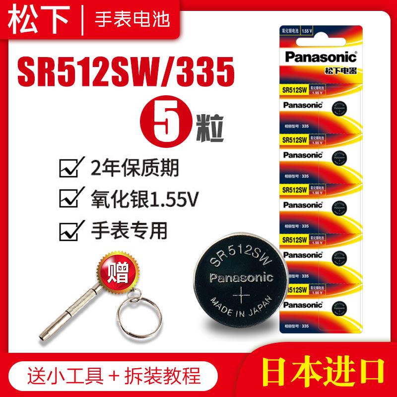 松下SR512SW 335手表电池浪琴l4.209.4|2|1迪赛西马嘉岚l4 209女式L4.205.2/4嘉兰原装专用石英超薄纽扣电子