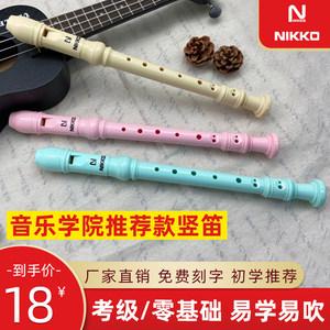 nikko高音德式儿童竹笛专业竖笛