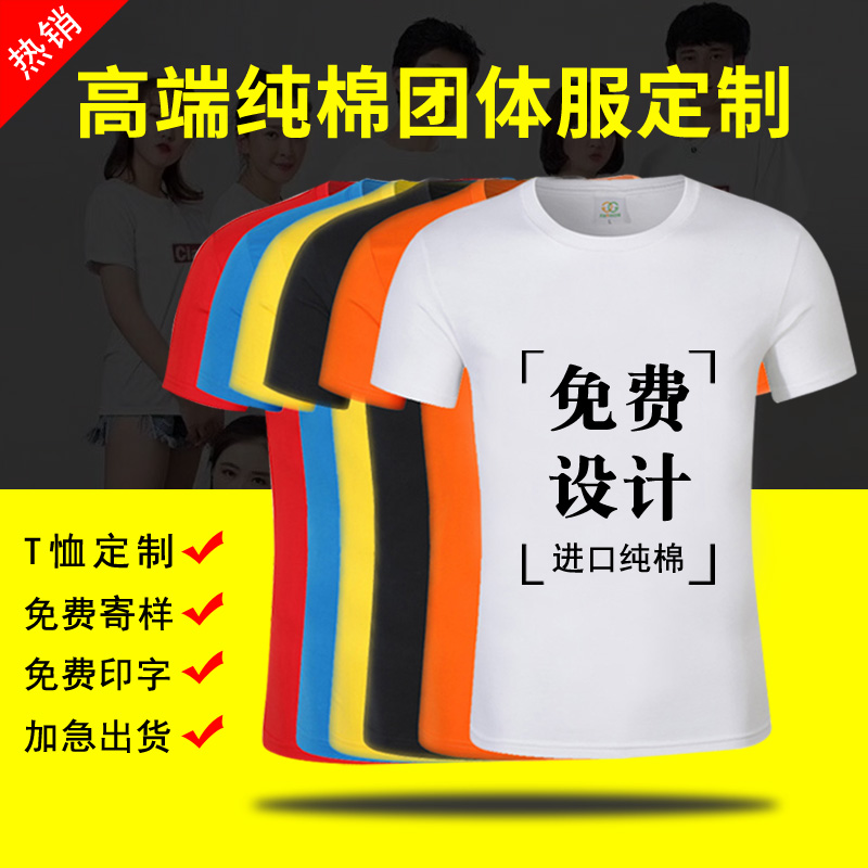 Cotton short sleeve T-shirt customized volunteer advertising T-shirt printing class clothes T-shirt red work clothes logo