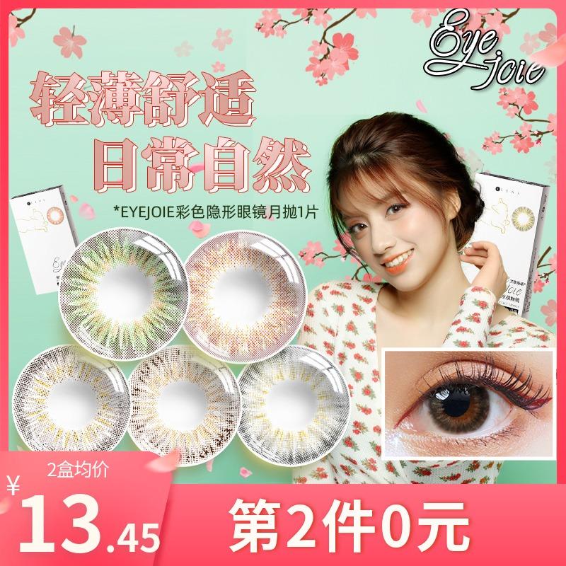 日本eyejoie美瞳月抛1片装混血大小直径近视彩色隐形眼镜gyta