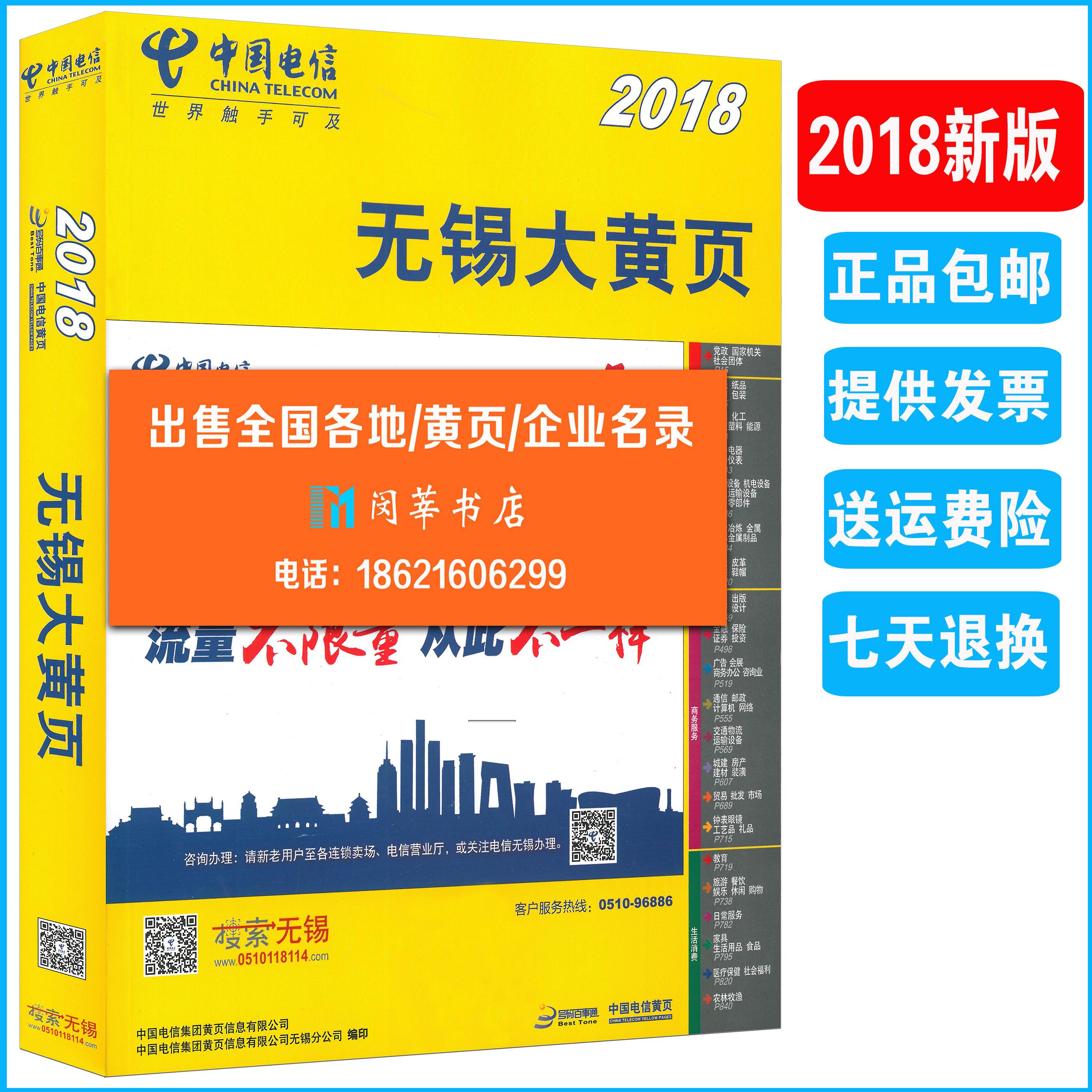 2018 нет олово желтый страница 2018 провинция цзянсу провинция нет олово бизнес ревень страница имя запись связь телефон книга