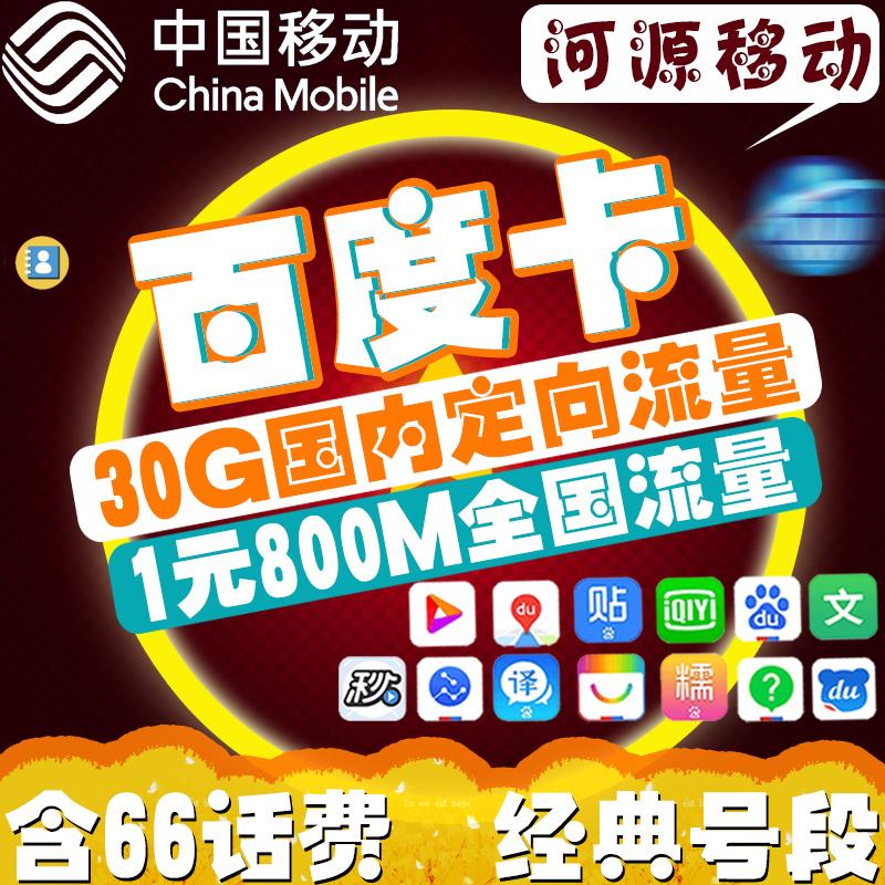 河源移动百度全国大王无线4g手机卡12月02日最新优惠