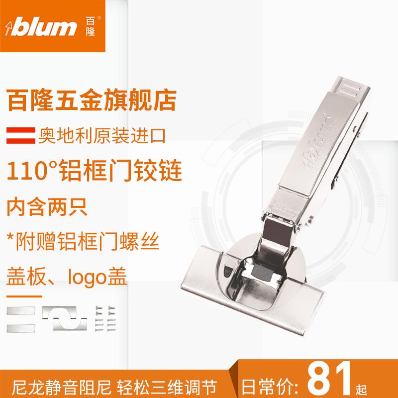 blum铰链感觉怎么样