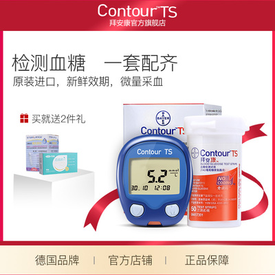Official flagship store Authentic authorized original imported Biankang blood glucose meter test strips corporate procurement dedicated link