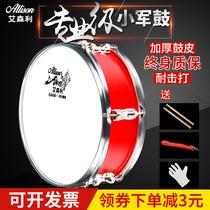 艾森利111314英寸儿童学生专业鼓号队小军鼓乐器大人军乐队洋鼓