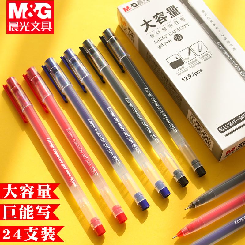晨光大容量中性笔学生用简约全针管红笔0.5黑色ins冷淡风学霸装可爱创意巨能写笔一次性红色蓝色水笔圆珠笔图片