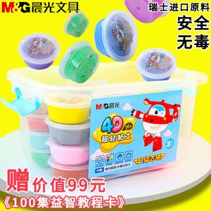 晨光超轻粘土盒装24色无毒儿童幼儿园36橡皮泥彩泥太空泥12黏土