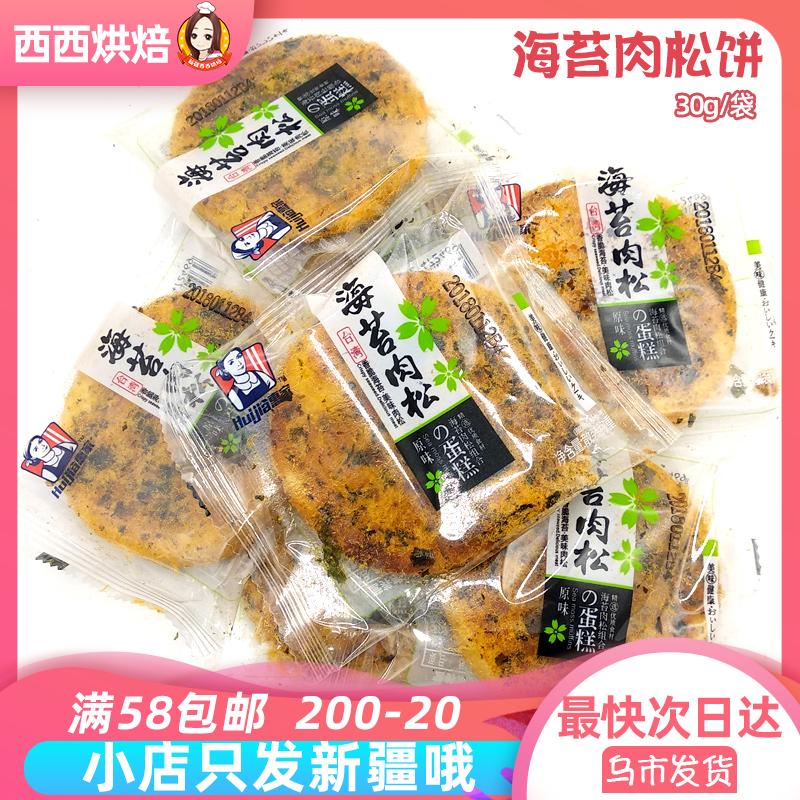 海苔肉松饼早餐面包营养早餐成人款零食蛋糕新疆包邮小吃休闲食品