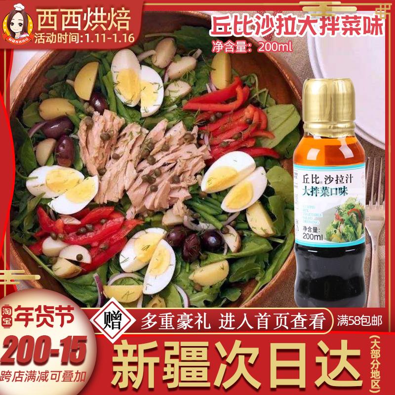 丘比沙拉汁大拌菜口味日韩料理寿司材料沙拉酱新疆包邮蔬菜沙拉汁