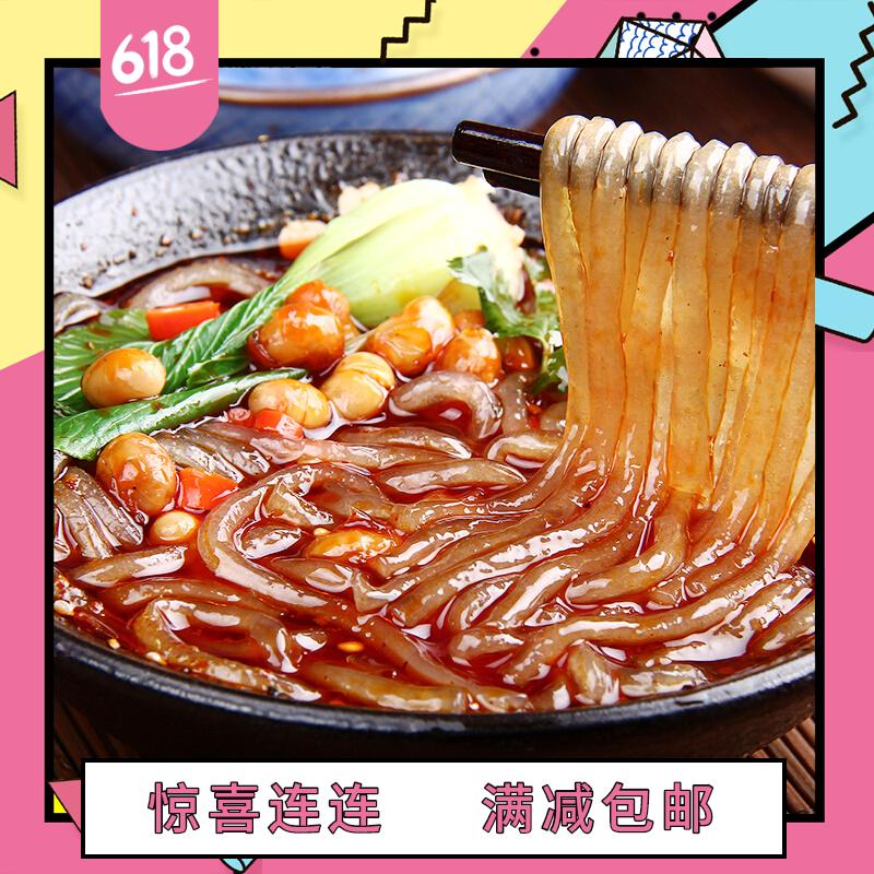 【重庆特产好哥们酸辣粉】260g袋红薯粉方便速食红苕粗粉条包邮