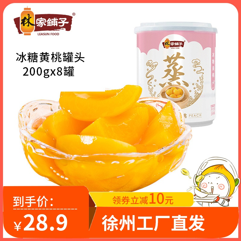 林家铺子【冰糖黄桃罐头200g*8罐】儿童水果罐头即食蒸制零食整箱