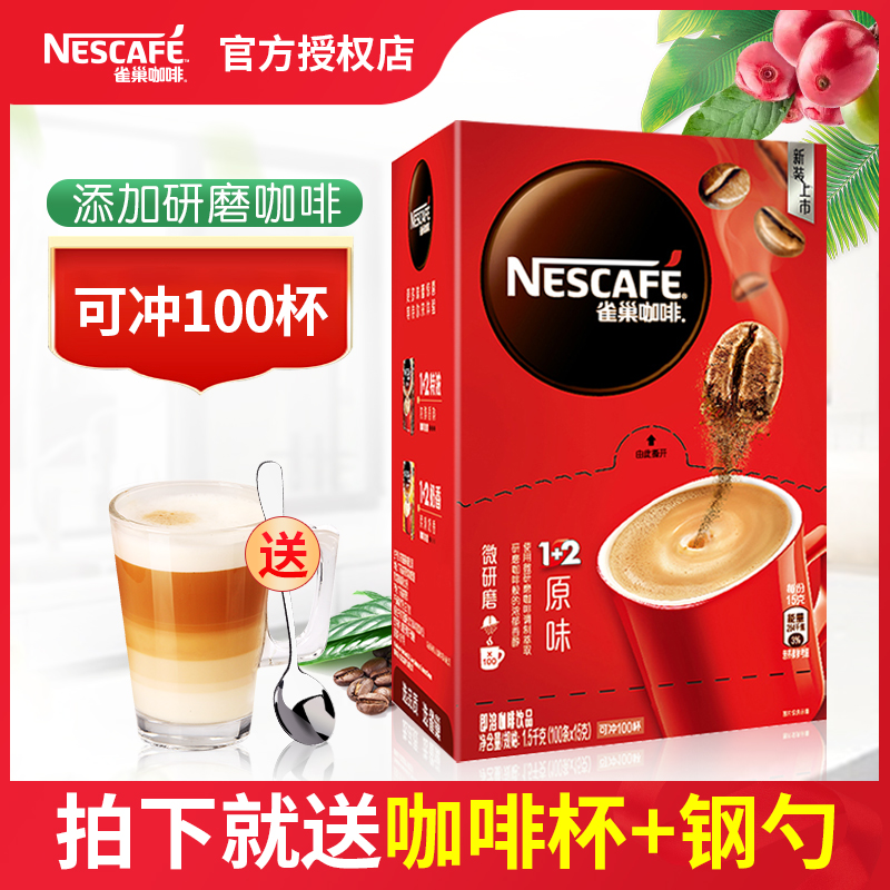 Nestle coffee 100 pack instant coffee three in one affordable bag gift box 1 + 2 original strong milk fragrance