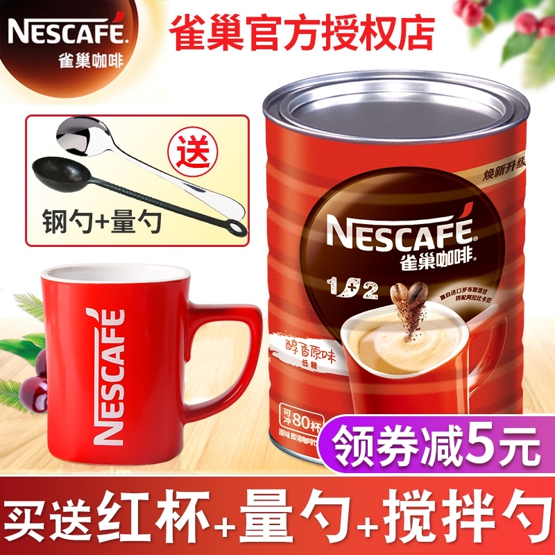 Nestle original coffee powder canned instant three in one extra strong pure coffee refreshing bag barreled Nestle