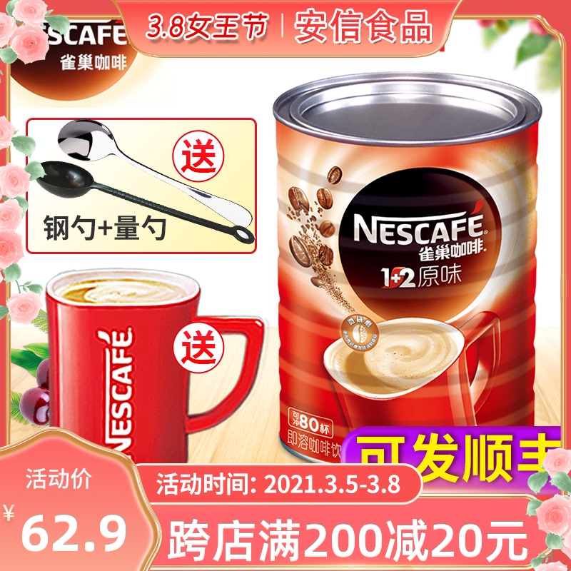 Nestle coffee can original instant coffee powder big package commercial student three in one affordable 1 + 2 big barrel