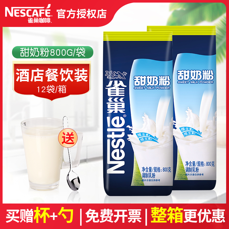 Nestle sweet milk powder package mail 800g hotel catering milk powder adult milk powder bag breakfast for adults