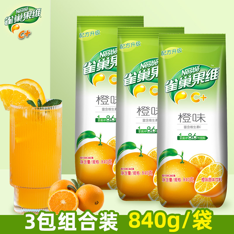 Nestle juice powder, orange juice powder beverage granule, Guozhen solid beverage, instant orange powder drink 840g * 3