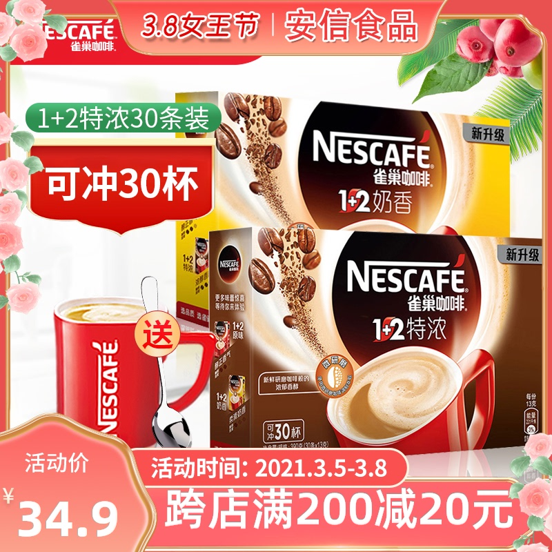 Nestle espresso box three in one instant Nestle sparrow coffee bar affordable 1 + 2 instant 30 bags