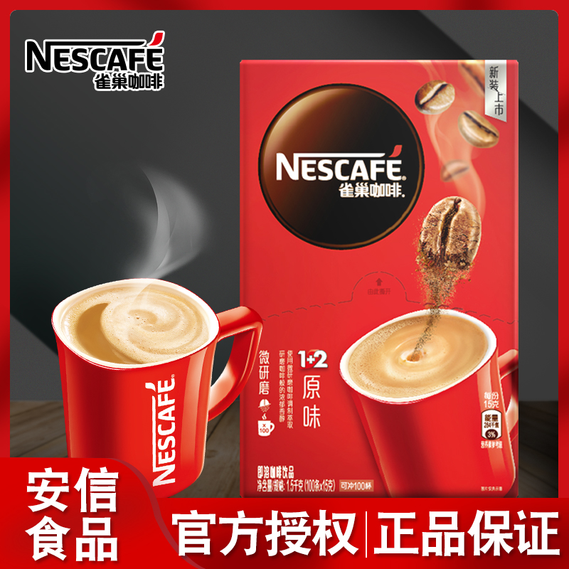 Nestle coffee 100 pack instant coffee 3-in-1 bag gift box 1 + 2 original extra strong milk flavor