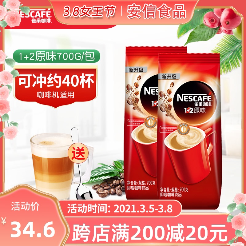 Nestle coffee 700g large bag bulk instant original coffee powder large package commercial Nestle coffee affordable package