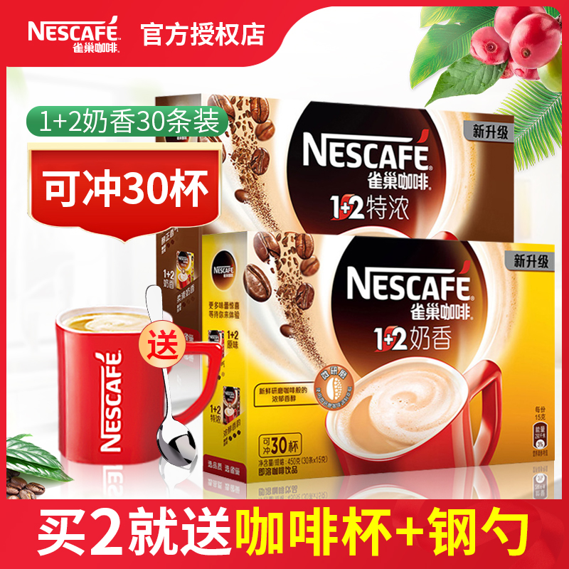Nestle milk coffee instant milk flavor three in one coffee powder