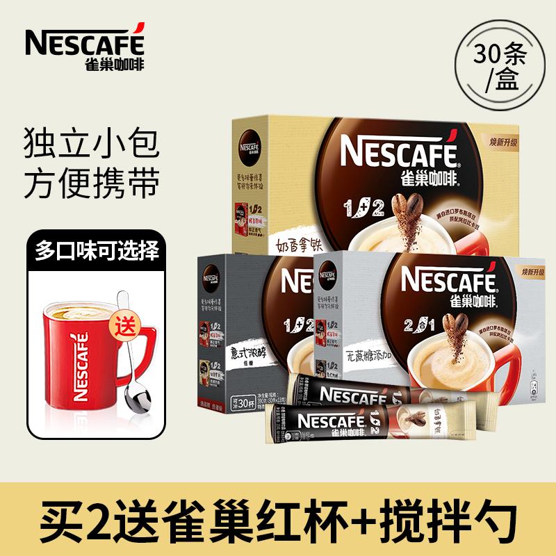 雀巢奶香咖啡速溶奶香味三合一咖啡粉30条巢雀咖啡条装奶香速溶