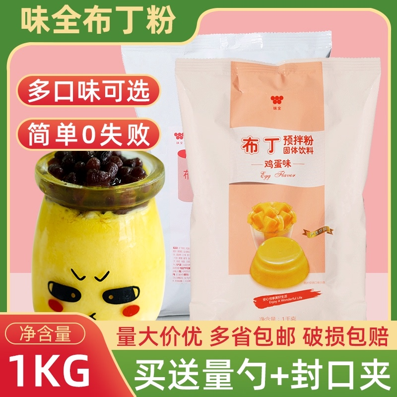 Weiquan egg pudding powder household commercial 1kg jelly powder premixed powder special DIY made by milk tea shop