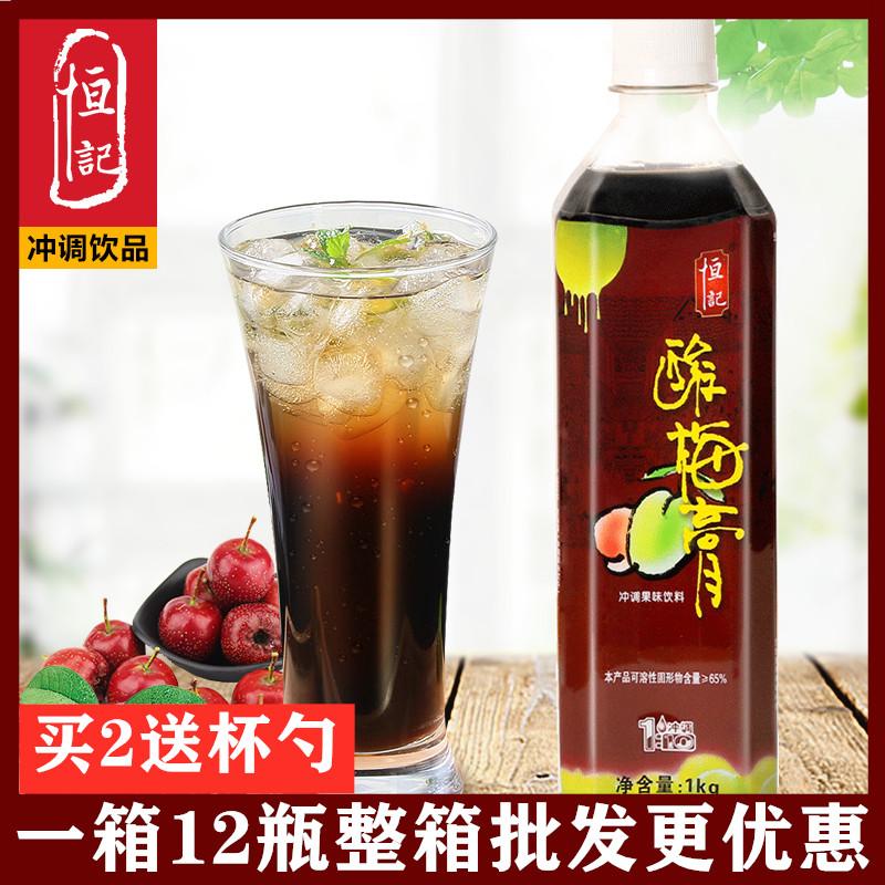 恒记酸梅膏酸梅汤浓缩汁商用恒记1kg冲调山楂乌梅酸梅汁家用瓶装