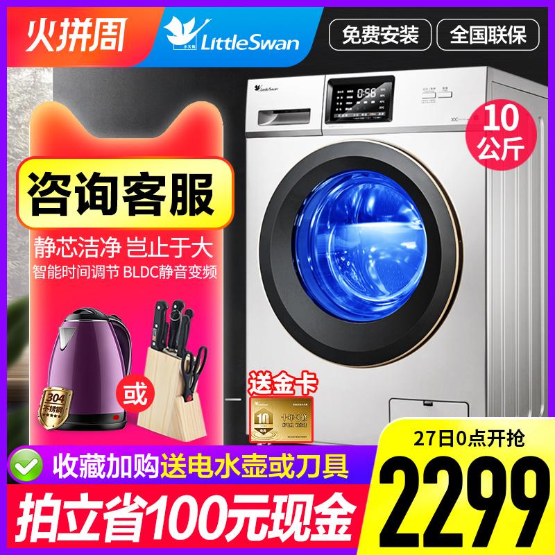 TG100VT712DS5公斤变频滚筒静音全自动洗衣机10kg小天鹅银色