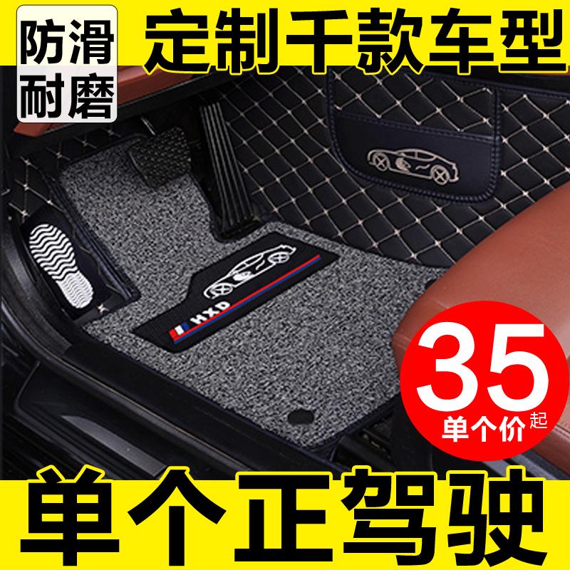 汽车脚垫主副正驾驶司机座位室单个片丝圈后排定制脚踏专用全包围