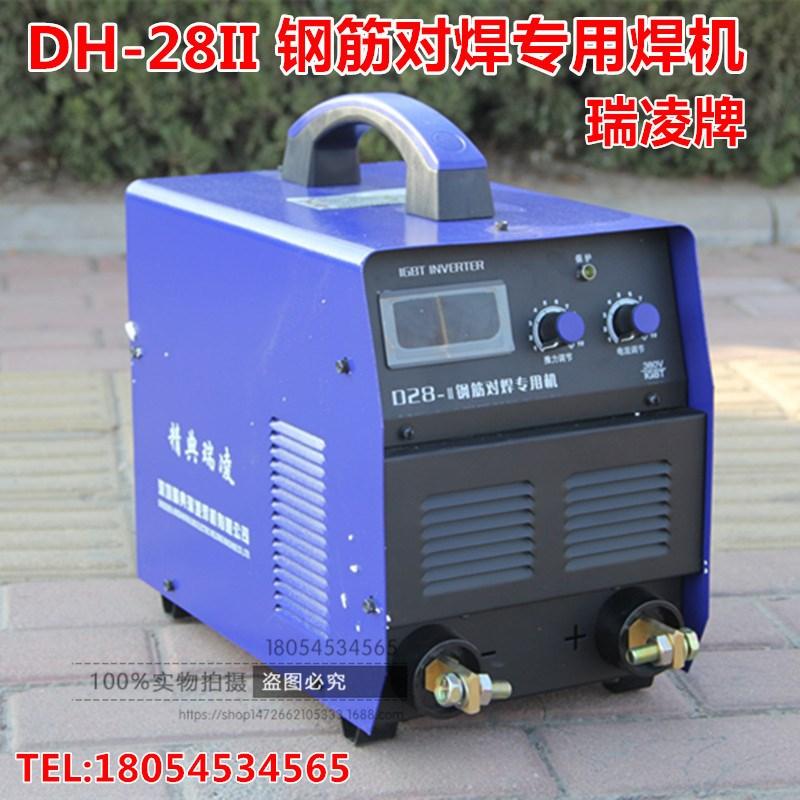 精典瑞凌D28 25逆变直流两用工业电焊机 电渣压力钢筋对焊机IGBT满200元可用10元优惠券