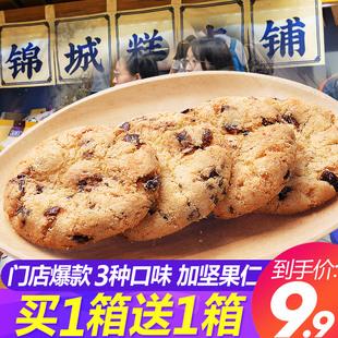 成都特产桃酥饼干整箱宫廷核桃酥无糖精散装老式小吃零食休闲食品