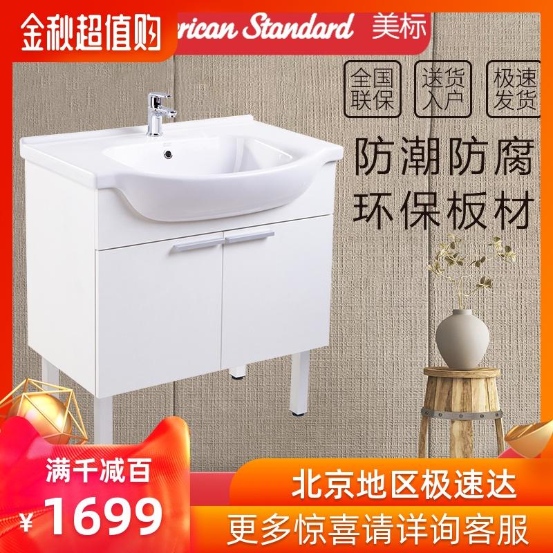 美标品尚系列落地式浴室家具浴室柜(非品牌)