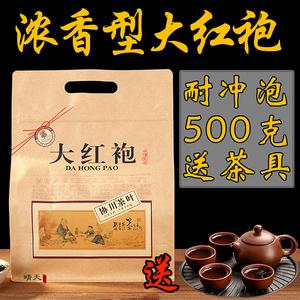 领1元券购买大红袍茶叶500g正品散装浓香型私房武夷岩茶肉桂正宗武夷山大红袍