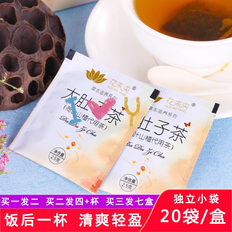 荷叶山楂茶大肚决明子组合茶包小袋装十二味草本植物花草茶代用茶
