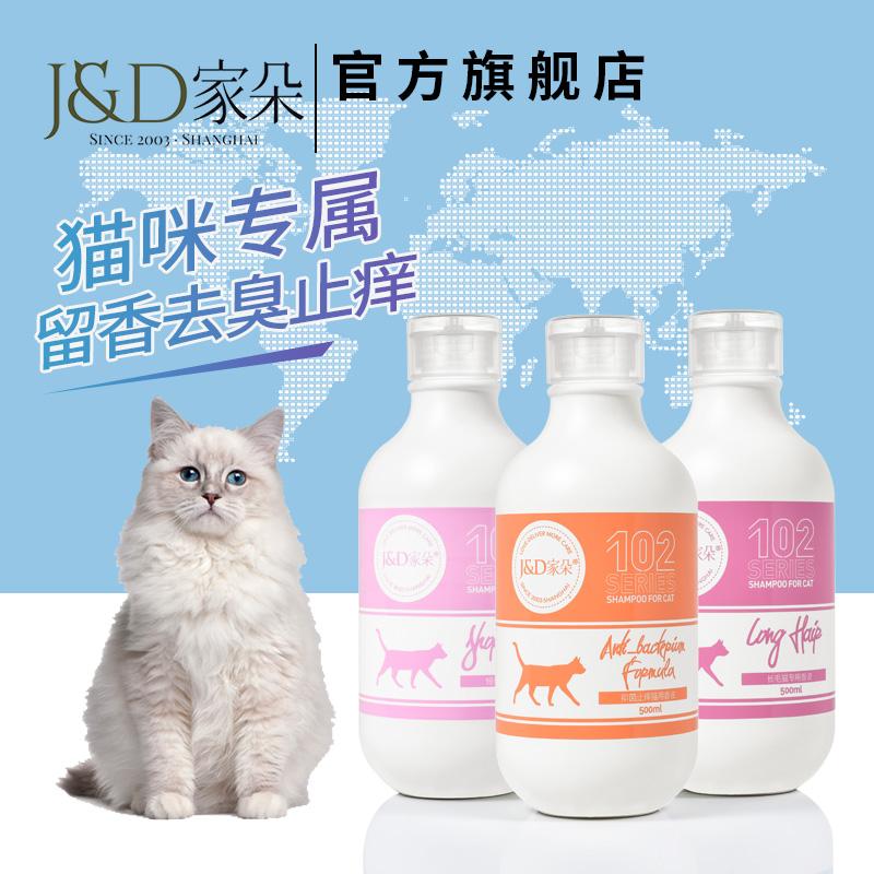 家朵猫咪专用沐洗浴露护毛抑菌止痒浴液猫用美毛除蚤灭虱宠物香波