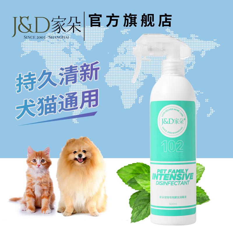 家朵宠物黛龙消毒水杀菌去狂犬除异味喷剂用品宠物消毒液猫狗通用