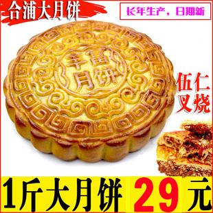 广西合浦大月饼叉烧广式老式五仁1斤装中秋伍仁叉烧火腿肉丝包邮价格