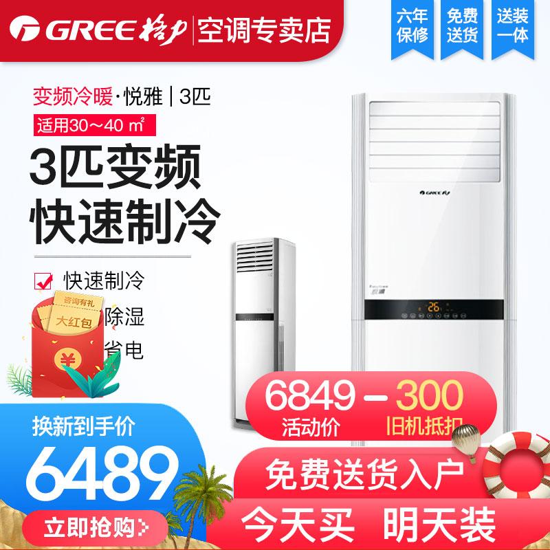 格力空调3p匹变频立式客厅家用柜机落地式专卖店节能kfr72lw7259111-20新券