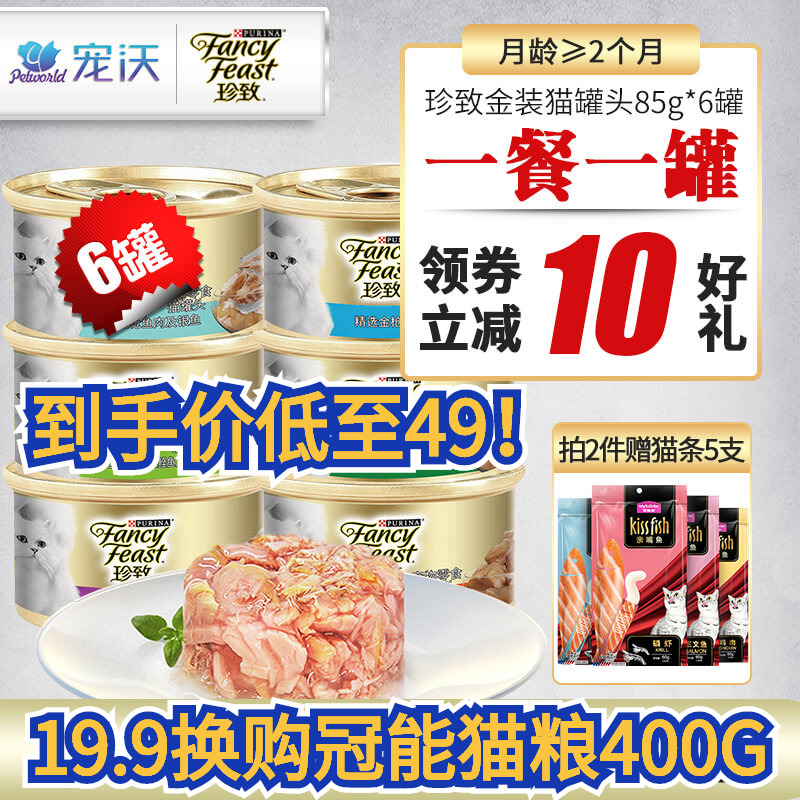 Консервированная еда для кошек Артикул 618742618422