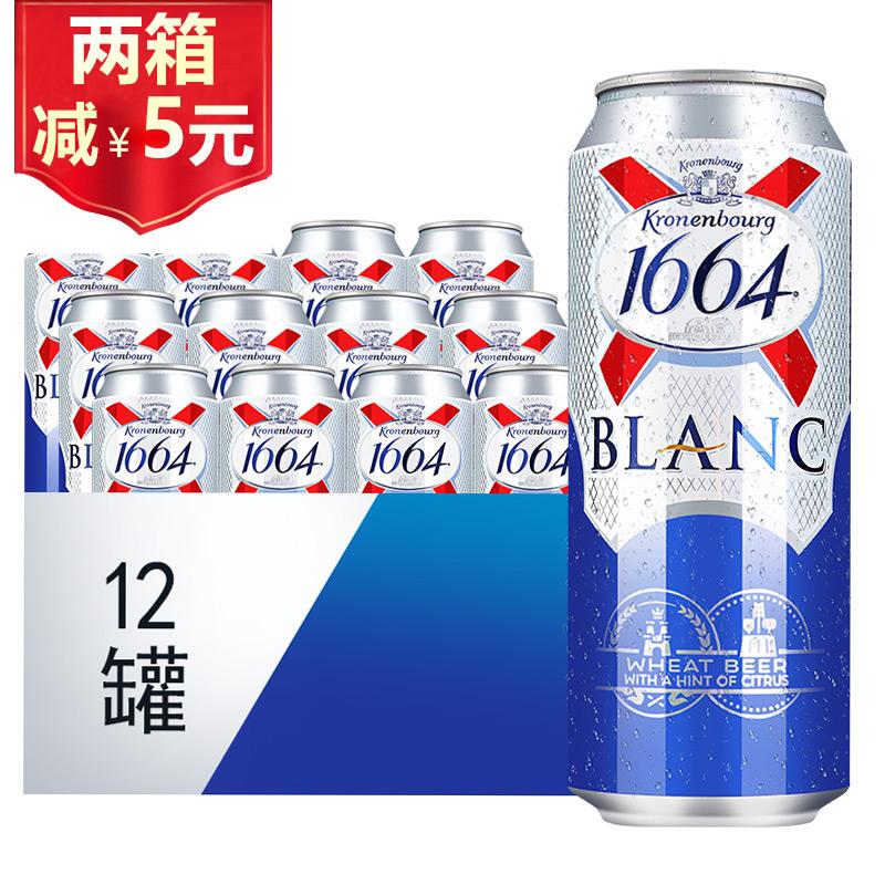凯旋1664白啤酒500ml*12罐装嘉士伯克伦堡小麦精酿啤酒整箱