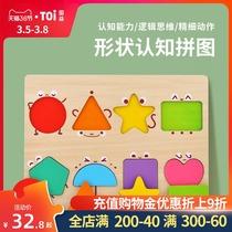 TOI图益儿童形状拼图益智玩具1-2-3-4-5岁宝宝木质大块拼板男女孩