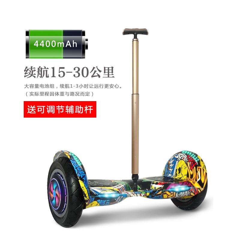 满10元可用1元优惠券智能电动平衡车带扶杆学生大人双轮10寸代步成年上班用高速版。