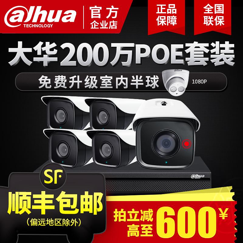 Большой цветущий 200 десять тысяч сеть монитор POE оборудование установите 4/6/8 дорога домой 1080P ночное видение камеры hd