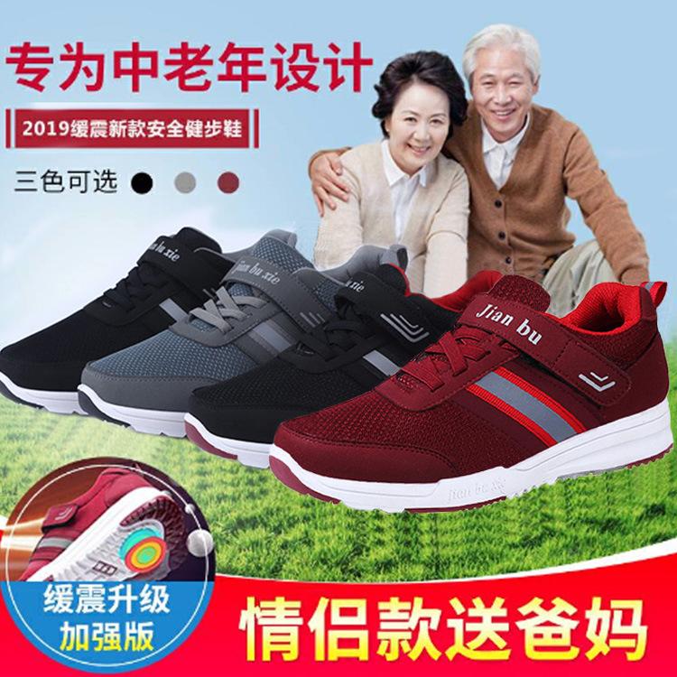 Walking shoes for the elderly parents travel shoes autumn new leisure sports shoes non slip soft soled walking shoes for the middle-aged and elderly